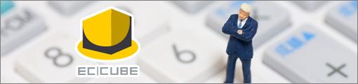 EC-CUBE2.11.0とMySQLの組み合わせで文字化けする時の解決方法